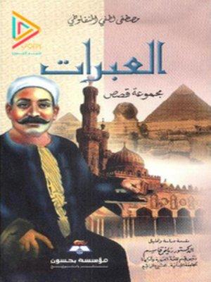 cover image of العبرات