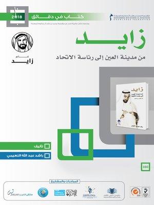 cover image of زايد من مدينة العين إلى رئاسة الاتحاد